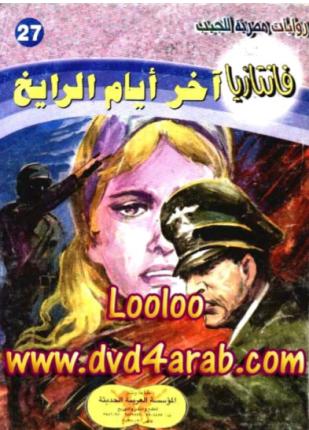 تحميل وقراءة رواية آخر أيام الرايخ تأليف د أحمد خالد توفيق pdf مجانا
