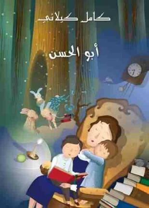 تحميل وقراءة قصة أبو الحسن تأليف كامل كيلانى pdf مجانا
