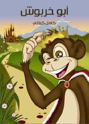 تحميل وقراءة قصة أبو خربوش تأليف كامل كيلانى pdf مجانا