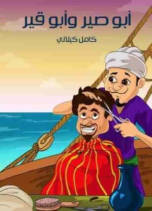 تحميل وقراءة قصة أبو صير وأبو قير تأليف كامل كيلانى pdf مجانا