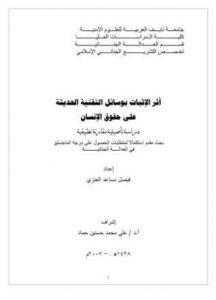 تحميل وقراءة كتاب أثر الإثبات بوسائل التقنية الحديثة على حقوق الإنسان تأليف فيصل مساعد العنزي pdf مجانا