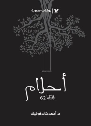 تحميل وقراءة رواية أحلام سلسلة فانتازيا تأليف د أحمد خالد توفيق pdf مجانا