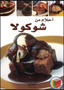 تحميل وقراءة كتاب أحلام من شوكولا تأليف أطباق عالمية pdf مجانا