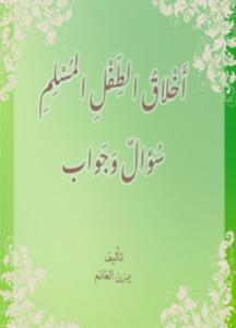 تحميل وقراءة كتاب أخلاق الطفل المسلم سؤال وجواب تأليف يزن الغانم pdf مجانا