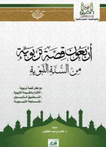 تحميل وقراءة كتاب أربعون قصة تربوية من السنة النبوية تأليف د طالب بن عمر الكثيري pdf مجانا