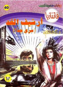 تحميل وقراءة رواية أرشيف الغد تأليف د أحمد خالد توفيق pdf مجانا
