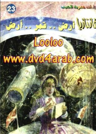 تحميل وقراءة رواية أرض قمر أرض تأليف د أحمد خالد توفيق pdf مجانا