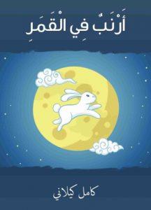 تحميل وقراءة قصة أرنب فى القمر تأليف كامل كيلانى pdf مجانا