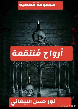 تحميل وقراءة المجموعة القصصية أرواح منتقمة تأليف نور حسن البيضاني pdf مجانا