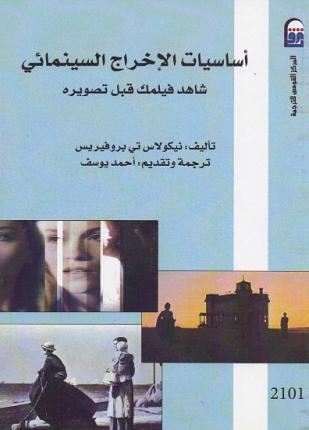 تحميل وقراءة كتاب أساسيات الإخراج السينمائي تأليف نيكولاس تي بروفيريس pdf مجانا