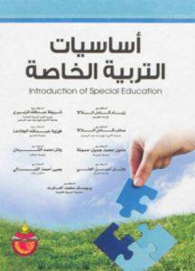 تحميل وقراءة كتاب أساسيات التربية الخاصة تأليف مجموعة مؤلفين pdf مجانا