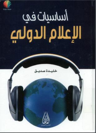 تحميل وقراءة كتاب أساسيات في الإعلام الدولي تأليف خليدة صديق pdf مجانا