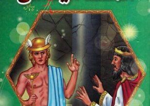 صورة أساطير العالم الملك ميداس