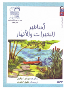 تحميل وقراءة كتاب أساطير البحيرات والأنهار تأليف برنار كلافيل pdf مجانا