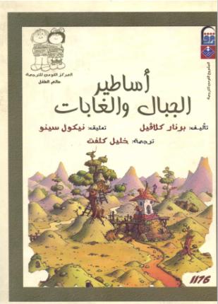 تحميل وقراءة كتاب أساطير الجبال والغابات تأليف برنار كلافيل pdf مجانا