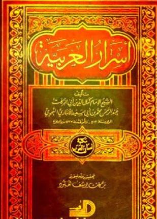 تحميل وقراءة كتاب أسرار العربية ط الأرقم تأليف أبو بكر بن الأنباري pdf مجانا