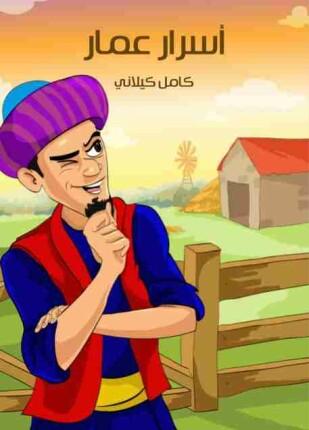 تحميل وقراءة قصة أسرار عمار تأليف كامل كيلانى pdf مجانا