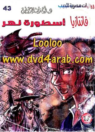 تحميل وقراءة رواية أسطورة نهر تأليف د أحمد خالد توفيق pdf مجانا
