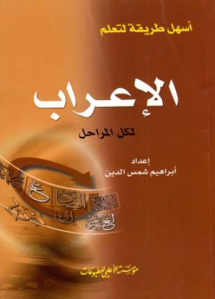 تحميل وقراءة كتاب أسهل طريقة لتعلم الإعراب لكل المراحل تأليف إبراهيم شمس الدين pdf مجانا