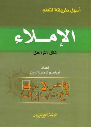 تحميل وقراءة كتاب أسهل طريقة لتعلم الإملاء لكل المراحل تأليف إبراهيم شمس الدين pdf مجانا