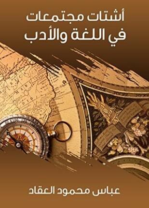 تحميل وقراءة كتاب أشتات مجتمعات في اللغة والأدب تأليف عباس محمود العقاد pdf مجانا