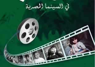 صورة أشهر الأطفال في السينما المصرية