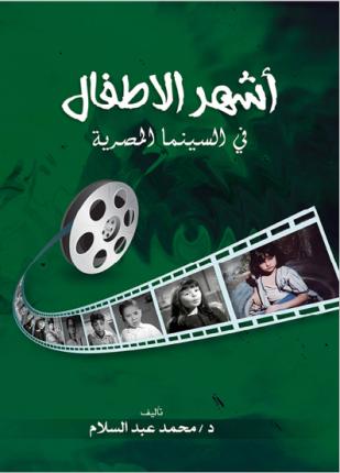 تحميل وقراءة كتاب أشهر الأطفال في السينما المصرية تأليف محمد عبد السلام pdf مجانا