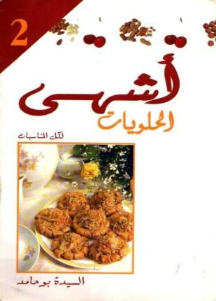تحميل وقراءة كتاب أشهى الحلويات لكل المناسبات تأليف السيدة بو حامد pdf مجانا