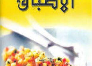 صورة أشهى وألذ الأطباق سلسلة كتب تعليم الطبخ