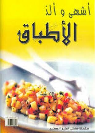 تحميل وقراءة كتاب أشهى وألذ الأطباق سلسلة كتب تعليم الطبخ pdf مجانا