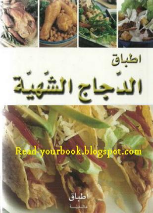 تحميل وقراءة كتاب أطباق الدجاج الشهية تأليف أطباق عالمية pdf مجانا