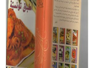 صورة أطباق تونسية
