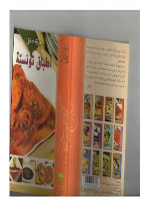تحميل وقراءة كتاب أطباق تونسية تأليف سارة دمق pdf مجانا