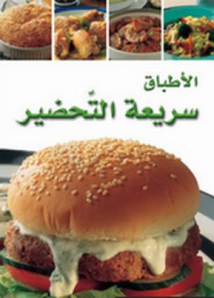 تحميل وقراءة كتاب أطباق سريعة التحضير تأليف أطباق عالمية pdf مجانا