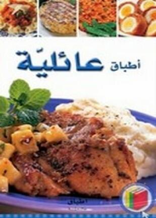 تحميل وقراءة كتاب أطباق عائلية تأليف أطباق عالمية pdf مجانا