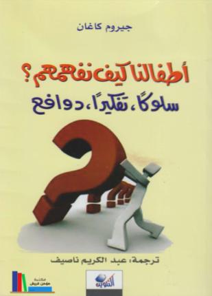 تحميل وقراءة كتاب أطفالنا كيف نفهمهم سلوكا وتفكيرا ودوافع تأليف جيروم كاغان pdf مجانا