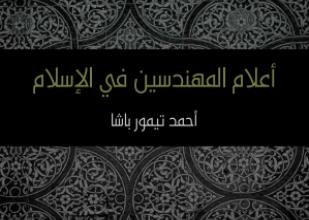 صورة أعلام المهندسين في الإسلام
