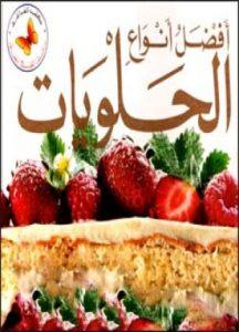 تحميل وقراءة كتاب أفضل أنواع الحلويات تأليف يوسف فرحات pdf مجانا