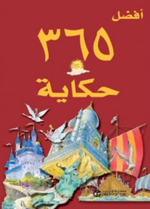 تحميل وقراءة قصة أفضل حكاية للأطفال تأليف مجموعة مؤلفين pdf مجانا