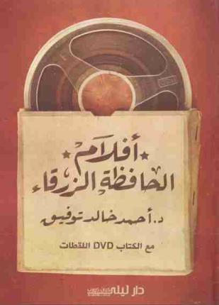 تحميل وقراءة كتاب أفلام الحافظة الزرقاء تأليف أحمد خالد توفيق pdf مجانا