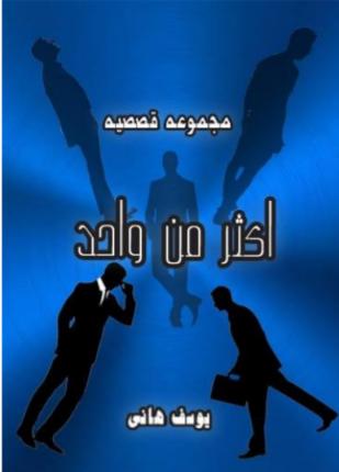 تحميل وقراءة المجموعة القصصية أكثر من واحد تأليف يوسف هاني pdf مجانا