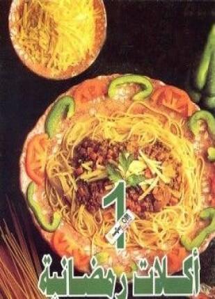 تحميل وقراءة كتاب أكلات رمضانية الجزء الأول تأليف جدوى أبو الهدى pdf مجانا