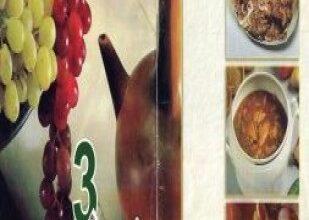 صورة أكلات رمضانية الجزء الثالث