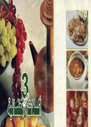 تحميل وقراءة كتاب أكلات رمضانية الجزء الثالث تأليف جدوى أبو الهدى pdf مجانا
