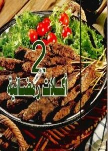 تحميل وقراءة كتاب أكلات رمضانية الجزء الثاني تأليف جدوى أبو الهدى pdf مجانا