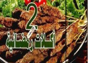 صورة أكلات رمضانية الجزء الثاني