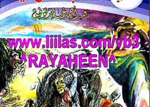صورة ألعاب فارسية