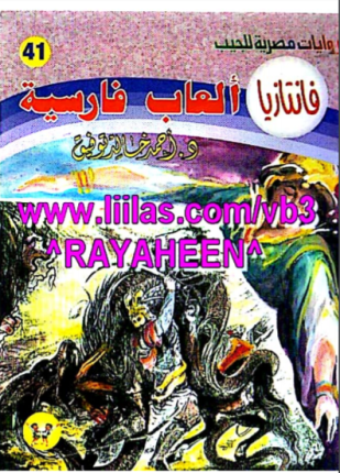 تحميل وقراءة رواية ألعاب فارسية تأليف د أحمد خالد توفيق pdf مجانا