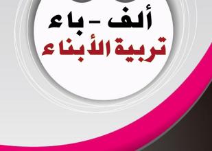 صورة ألف باء تربية الأبناء