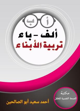 تحميل وقراءة كتاب ألف باء تربية الأبناء تأليف أحمد سعيد أبو الصالحين pdf مجانا